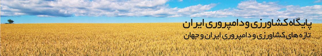پایگاه کشاورزی و دامپروری ایران